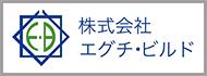 株式会社エグチビルドバナー
